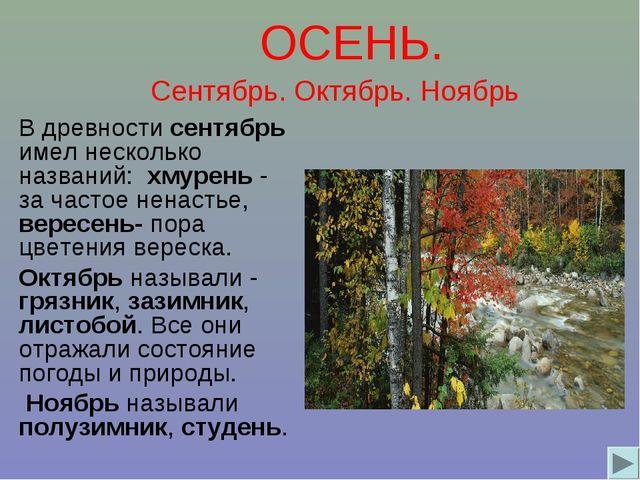 ОСЕНЬ. В древности сентябрь имел несколько названий: хмурень - за частое нен...