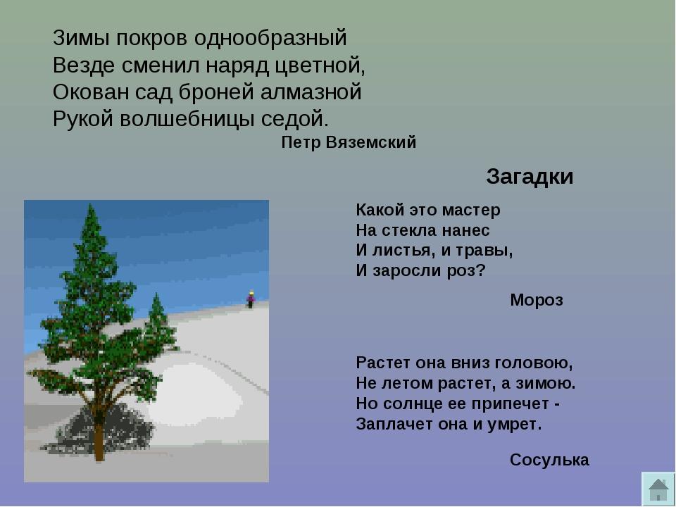 Зимы покров однообразный Везде сменил наряд цветной, Окован сад броней алмазн...