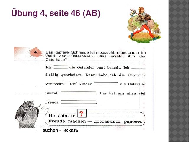 Übung 4, seite 46 (AB) suchen - искать