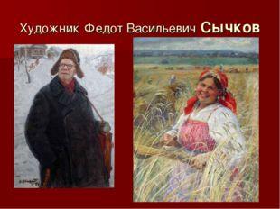 Художник Федот Васильевич Сычков