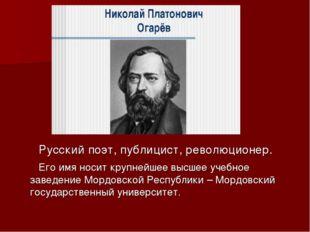 Русский поэт, публицист, революционер. Его имя носит крупнейшее высшее учебн