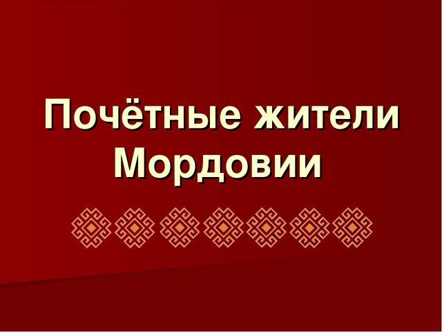Почётные жители Мордовии
