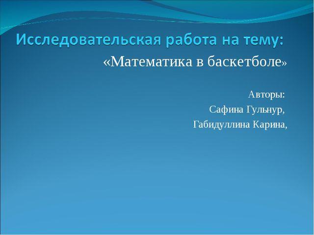 «Математика в баскетболе» Авторы: Сафина Гульнур, Габидуллина Карина,