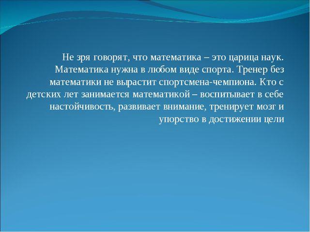 Не зря говорят, что математика – это царица наук. Математика нужна в любом ви...