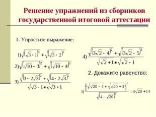Решение упражнений из сборников государственной итоговой аттестации 2. Докажи