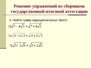 Решение упражнений из сборников государственной итоговой аттестации 3. Найти