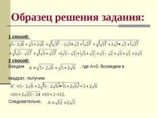 Образец решения задания: 1 способ: 2 способ: Введем , где А>0. Возведем в ква
