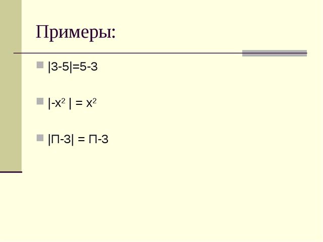 Примеры: |3-5|=5-3 |-х2 | = х2 |П-3| = П-3