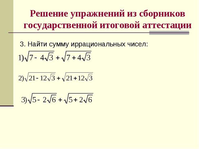 Решение упражнений из сборников государственной итоговой аттестации 3. Найти...