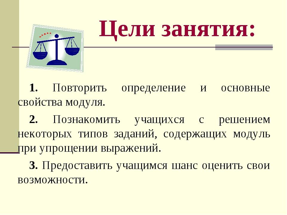 Цели занятия: 1. Повторить определение и основные свойства модуля. 2. Познако...