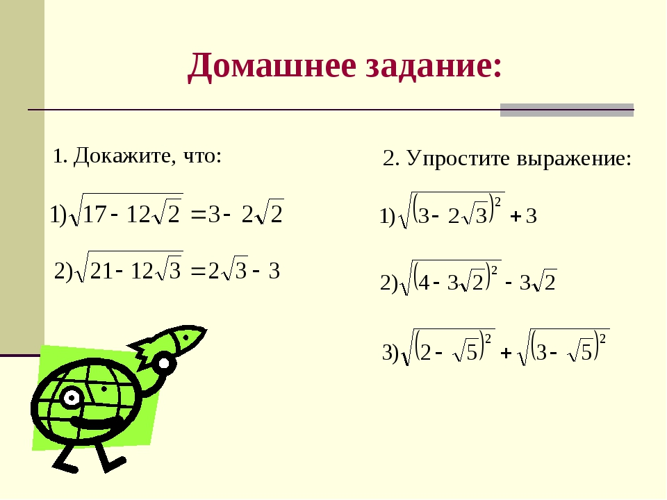 Домашнее задание: Докажите, что: 2. Упростите выражение: