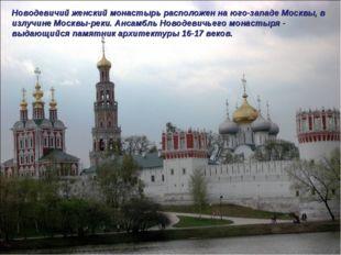 Новодевичий женский монастырь расположен на юго-западе Москвы, в излучине Мос