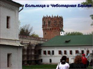 Больница и Чеботарная Башня