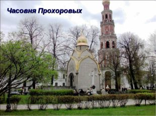 Часовня Прохоровых
