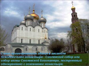 Самое примечательное здание в ансамбле Новодевичьего монастыря - Смоленский с
