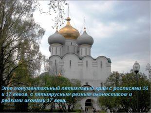 Это монументальный пятиглавый храм с росписями 16 и 17 веков, с пятиярусным р