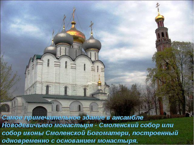 Самое примечательное здание в ансамбле Новодевичьего монастыря - Смоленский с...