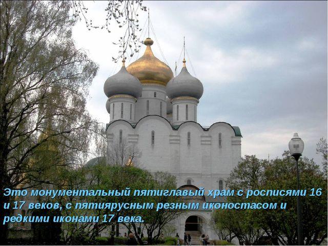 Это монументальный пятиглавый храм с росписями 16 и 17 веков, с пятиярусным р...
