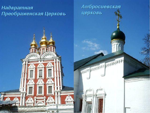Надвратная Преображенская Церковь Aмбросиевская церковь
