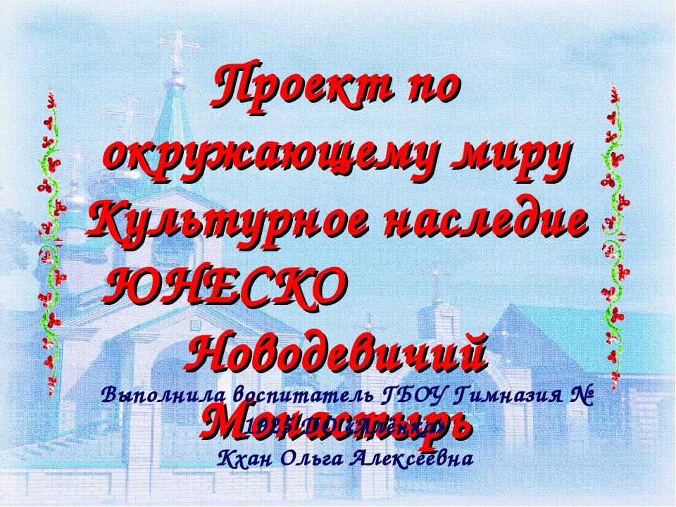 Проект по окружающему миру Культурное наследие ЮНЕСКО Новодевичий Монастырь В...