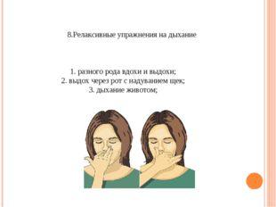 8.Релаксивные упражнения на дыхание 1. разного рода вдохи и выдохи; 2. выдох
