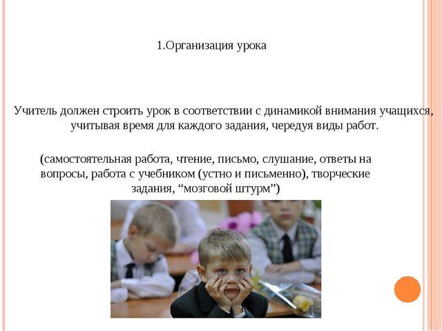 1.Организация урока Учитель должен строить урок в соответствии с динамикой вн...