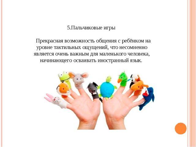 5.Пальчиковые игры Прекрасная возможность общения с ребёнком на уровне тактил...