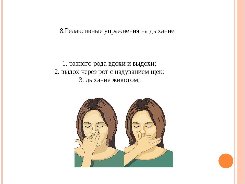 8.Релаксивные упражнения на дыхание 1. разного рода вдохи и выдохи; 2. выдох...