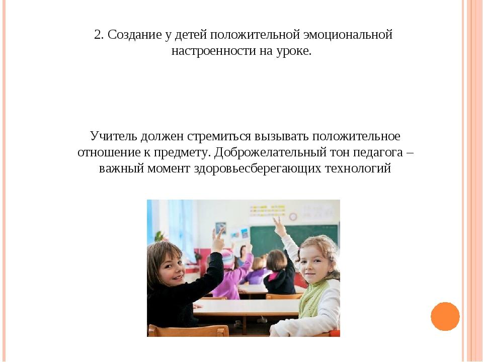 2. Создание у детей положительной эмоциональной настроенности на уроке. Учите...
