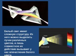 Белый свет имеет сложную структуру. Из него можно выделить пучки различных цв
