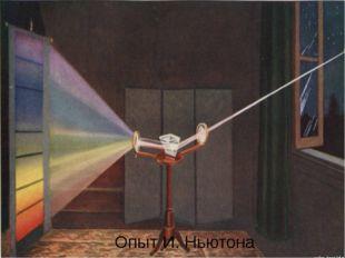 Опыт И. Ньютона Опыт Ньютона по разложению света – что изменилось в установк