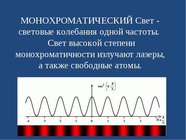 МОНОХРОМАТИЧЕСКИЙ Свет - световые колебания одной частоты. Свет высокой степе...
