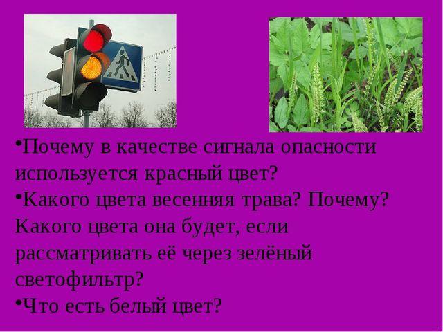 Почему в качестве сигнала опасности используется красный цвет? Какого цвета в...