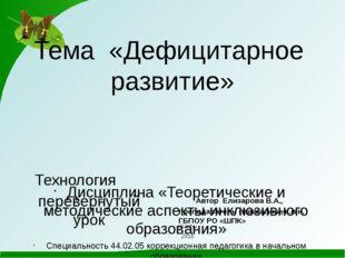 Тема «Дефицитарное развитие» Дисциплина «Теоретические и методические аспекты