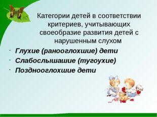 Категории детей в соответствии критериев, учитывающих своеобразие развития де