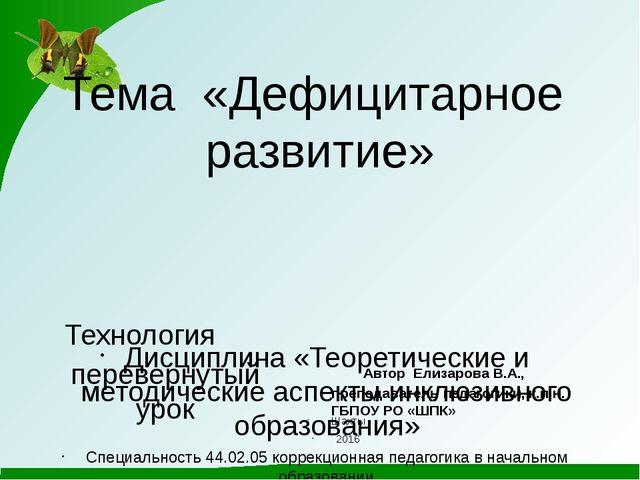 Тема «Дефицитарное развитие» Дисциплина «Теоретические и методические аспекты...