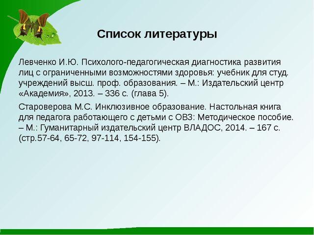 Список литературы Левченко И.Ю. Психолого-педагогическая диагностика развити...