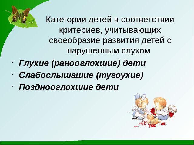 Категории детей в соответствии критериев, учитывающих своеобразие развития де...