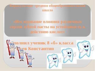 Карасульская средняя общеобразовательная школа «Исследование влияния различны