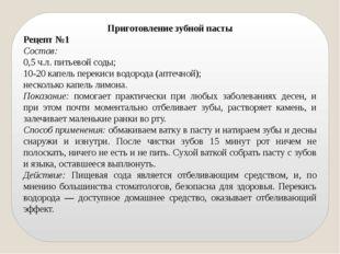Приготовление зубной пасты Рецепт №1 Состав: 0,5 ч.л. питьевой соды; 10-20 ка