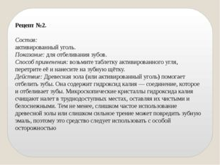 Рецепт №2. Состав: активированный уголь. Показание: для отбеливания зубов. Сп