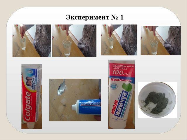 Эксперимент № 1