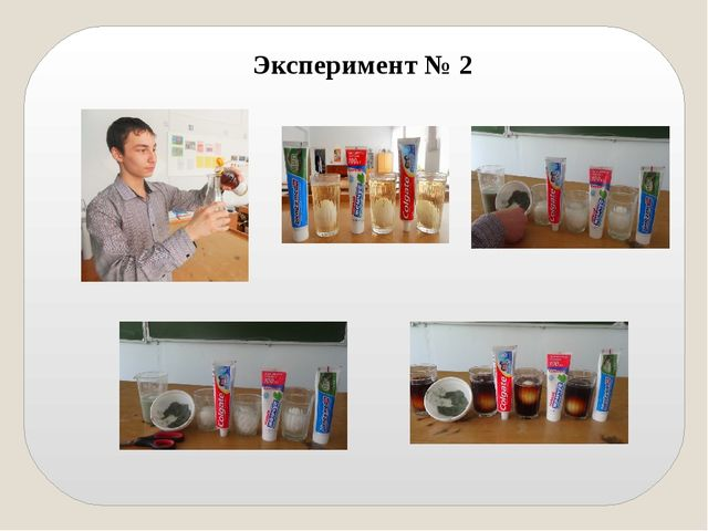 Эксперимент № 2