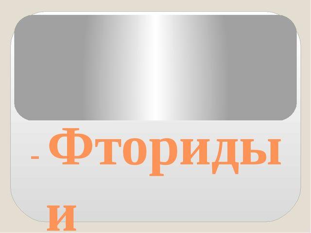 Особенности и состав зубных паст - Фториды и аминофториды - Кальций - Пирофо...