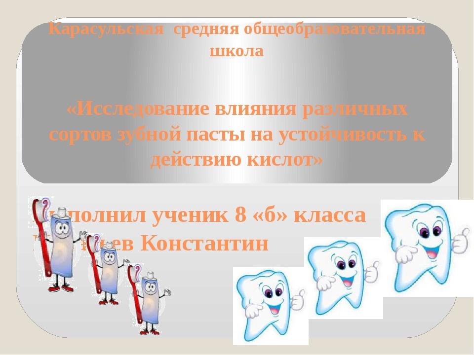 Карасульская средняя общеобразовательная школа «Исследование влияния различны...