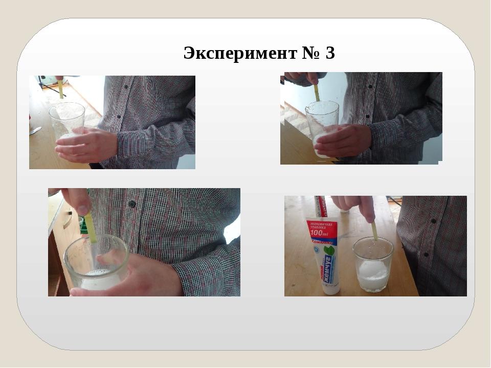 Эксперимент № 3