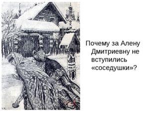 Почему за Алену Дмитриевну не вступились «соседушки»?