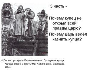 «Песня про купца Калашникова». Прощание купца Калашникова с братьями. Художни