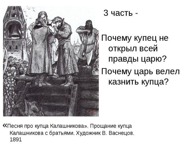 «Песня про купца Калашникова». Прощание купца Калашникова с братьями. Художни...
