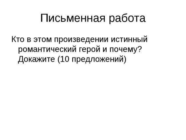 Письменная работа Кто в этом произведении истинный романтический герой и поче...